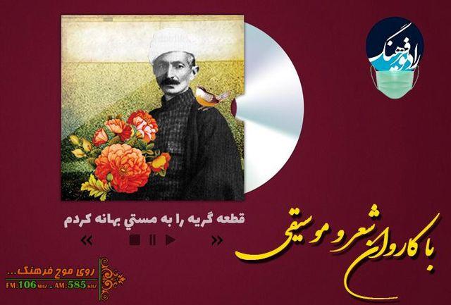 پخش قطعه «گریه را به مستی بهانه کردم » با صدای زنده یاد عبدالوهاب شهیدی