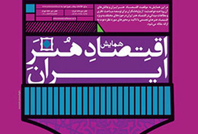 اعضای کمیته علمی همایش «اقتصاد هنر در ایران» معرفی شدند