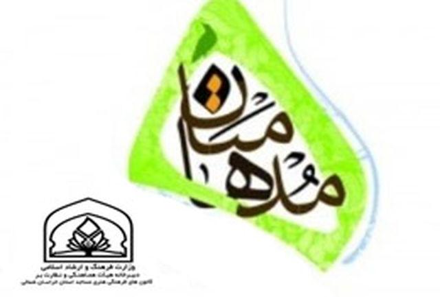 جشنواره قرآنی «مدهامّتان» در خراسانشمالی برگزار میشود