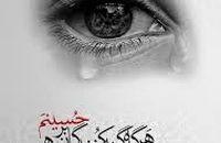 آشنایی با ثواب گریه و اندوه بر مصائب امام حسین (ع)