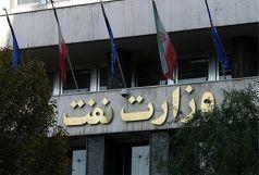 وزارت نفت پاسخ روزنامه کیهان را داد
