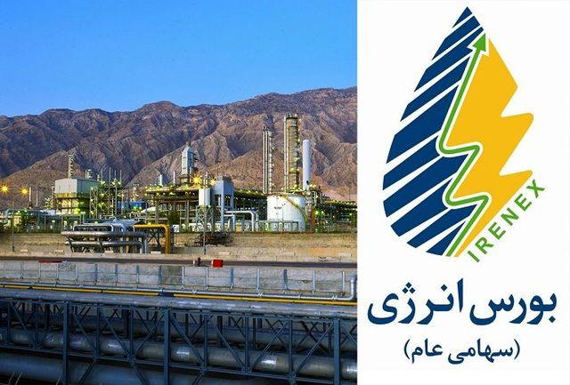 عرضه انواع محصولات نفتی در بورس انرژی
