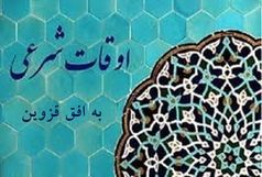 اوقات شرعی قزوین در 20 اردیبهشت 1400