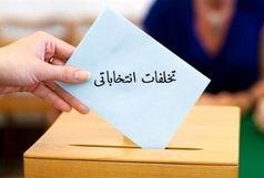 دستگیری ۱۲ متخلف انتخاباتی در دره شهر/ چهار خودرو توقیف شد