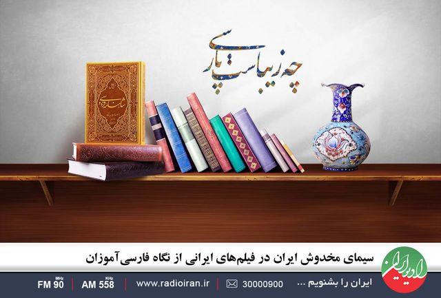 بررسی سیمای مخدوش ایران در فیلمهای ایرانی از نگاه فارسیآموزان در «کافه هنر»