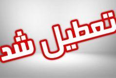 تعطیلی تمام مدارسی که محل شعبه اخذ رای بوده اند در استان ایلام