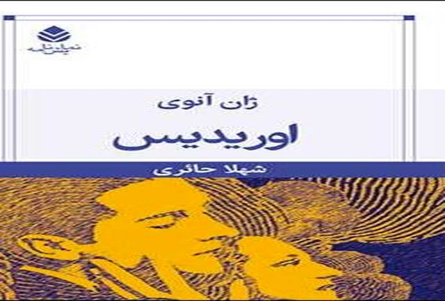 نمایشنامه «اوریدیس» منتشر شد