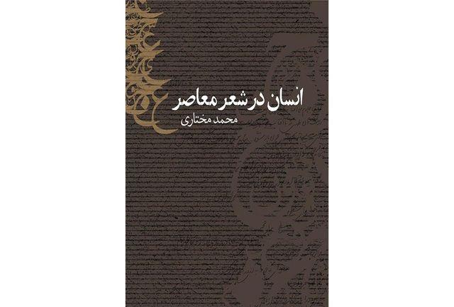 محمد مختاری تصویر  «انسان در شعر معاصر» را رسم کرد