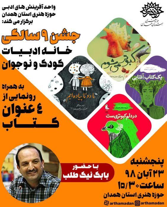 جشن ۹ سالگی خانه ادبیات کودک و نوجوان حوزه هنری همدان برگزار می شود