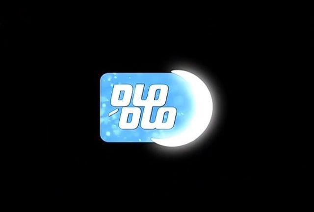 """""""ماهِ ماه"""" ویژه برنامه ماه مبارک رمضان خوش درخشید"""