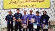 افتخار آفرینی کمانداران یزدی در مسابقات المپیاد استعداد های برتر ورزشی