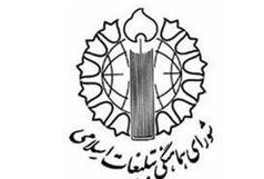 عناوین ایامالله دهه فجر انقلاب اسلامی اعلام شد