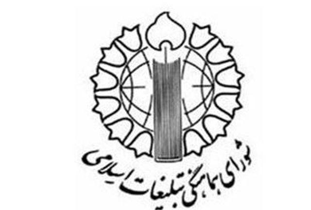 اطلاعیه مهم شورای هماهنگی تبلیغات اسلامی در خصوص روز مناظرهها