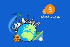 اعلام برنامههای هفته گردشگری آذربایجانغربی