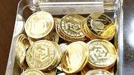 قیمت سکه و طلا امروز 3 مرداد