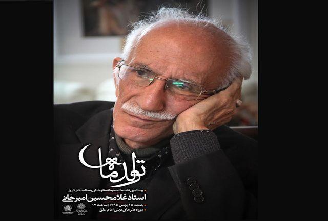 جشن ۷۷ سالگی غلامحسین امیرخانی در موزه امام علی (ع)