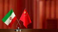 نقش چین در کاهش تحریمهای ایران