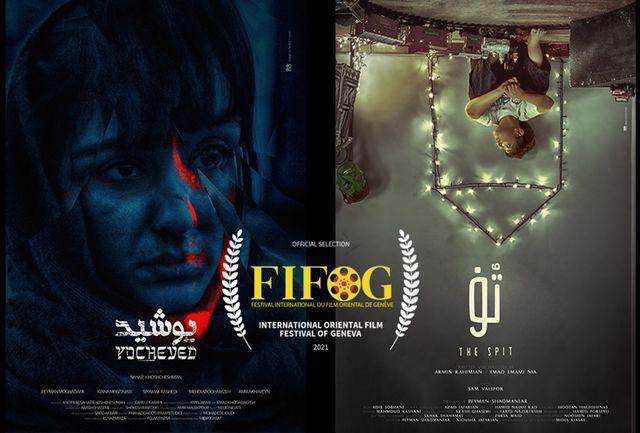 2 فیلم کوتاه ایرانی منتخب شانزدهمین جشنواره فیلمهای شرقی ژنو