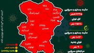 آخرین و جدیدترین آمار کرونایی استان همدان تا 1 شهریور 1400