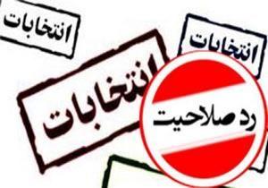 رقابت نابرابر / در مرکز استان مرکزی تنها یک اصلاح طلب تایید صلاحیت شده است !