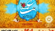 کتابخانههای عمومی استان اصفهان 6 و 7 اسفند ماه عضو رایگان میپذیرند