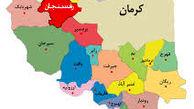 در کدام شهرستانهای استان کرمان از 5 آبان محدودیتهای کرونایی اعمال میشود؟