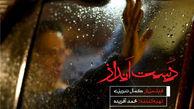 دست انداز کمال تبریزی برای سینمای ایران!