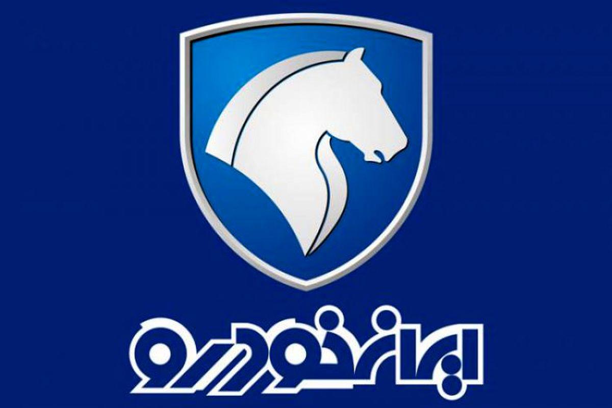 زمان قرعه کشی مرحله هجدهم فروش فوق العاده ایران خودرو اعلام شد _تیر 1400