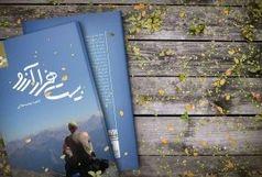 «بیست هزار آرزو» دومین رمان چشمه علایی