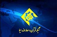 برنامههای قرآنی در شبکه قرآن و معارف سیما / ببینید