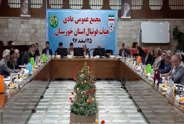 هیات رییسه فوتبال خوزستان انتخاب شدند