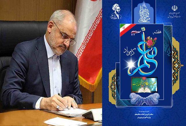 وزیر آموزشوپرورش با صدور پیامی «هفته معلم» را به «فرهنگیان» تبریک گفت