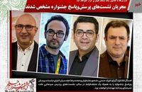 مجریان نشستهای جشنواره فیلم فجر معرفی شدند