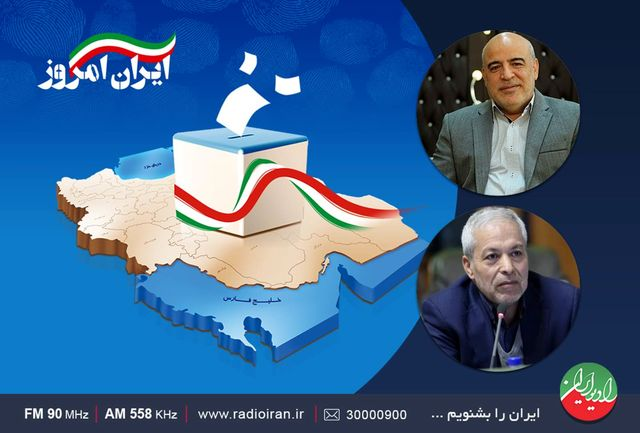 نگاهی به اهمیت انتخابات شهر و روستا در «ایران امروز»