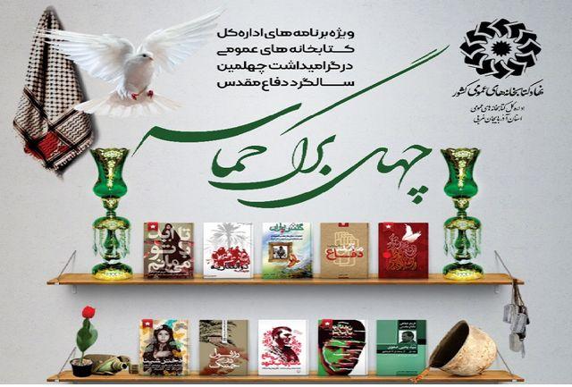 ویژه برنامه «چهل برگ حماسه» در آذربایجانغربی اجرا میشود