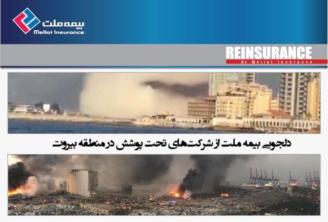 بیمه ملت، طی نامهای از شرکتهای تحت پوشش در منطقه بیروت دلجویی کرد
