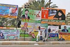 نامزد شدن داعشی ها در انتخابات عراق!