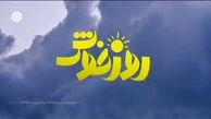 «روز خوش» در میدان شهدا