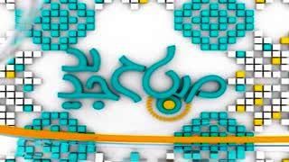 جشن میلاد خاتم انبیاء حضرت محمد (ص)