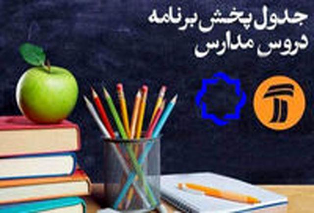 برنامه زمان بندی مدرسه تلویزیونی ایران مشخص شد