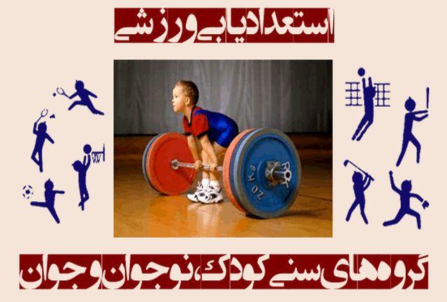 لرستان میزبان جشنواره همگانی استعدادیابی ورزشی در 5 رشته ورزشی می شود