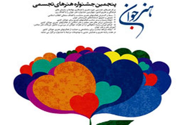 آثار هنرمندان سمنانی به پنجمین جشنواره هنر جوان راه یافت