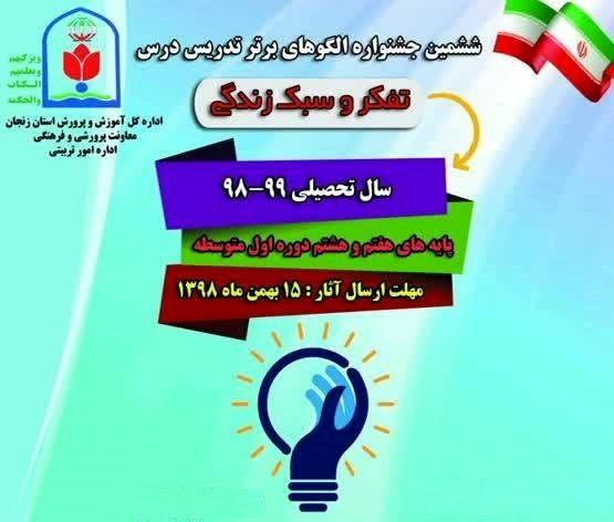 برگزاری مرحله استانی ششمین جشنواره الگوهای برتر تدریس