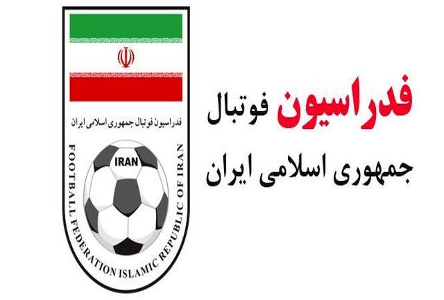 انتصاب های جدید در فدراسیون فوتبال