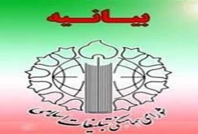 بیانیه شورای هماهنگی تبلیغات اسلامی کهگیلویه و بویراحمد به مناسبت ۱۴ و ۱۵ خرداد