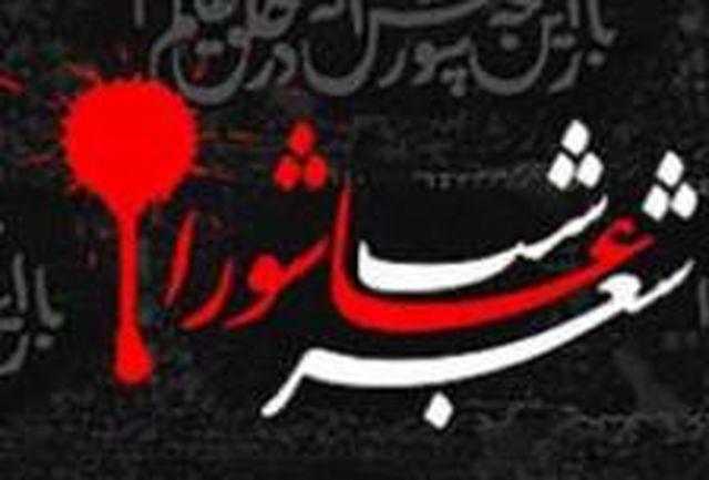 مراسم مردمی شب شعر عاشورا در شیراز برگزار می شود