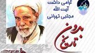 گرامیداشت آقا مجتبی تهرانی در رادیو فرهنگ
