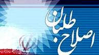 انتخاب رئیس دورهای شورای هماهنگی احزاب و تشکلهای اصلاحطلب لرستان