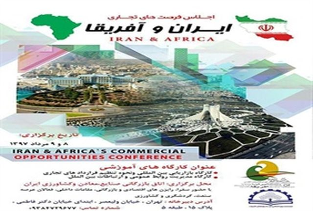برگزاری اجلاس فرصت های تجاری ایران و آفریقا به همراه کارگاه های جانبی در مردادماه 1397