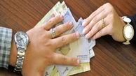 تکلیف اموال زنان متاهل شاغل چیست؟
